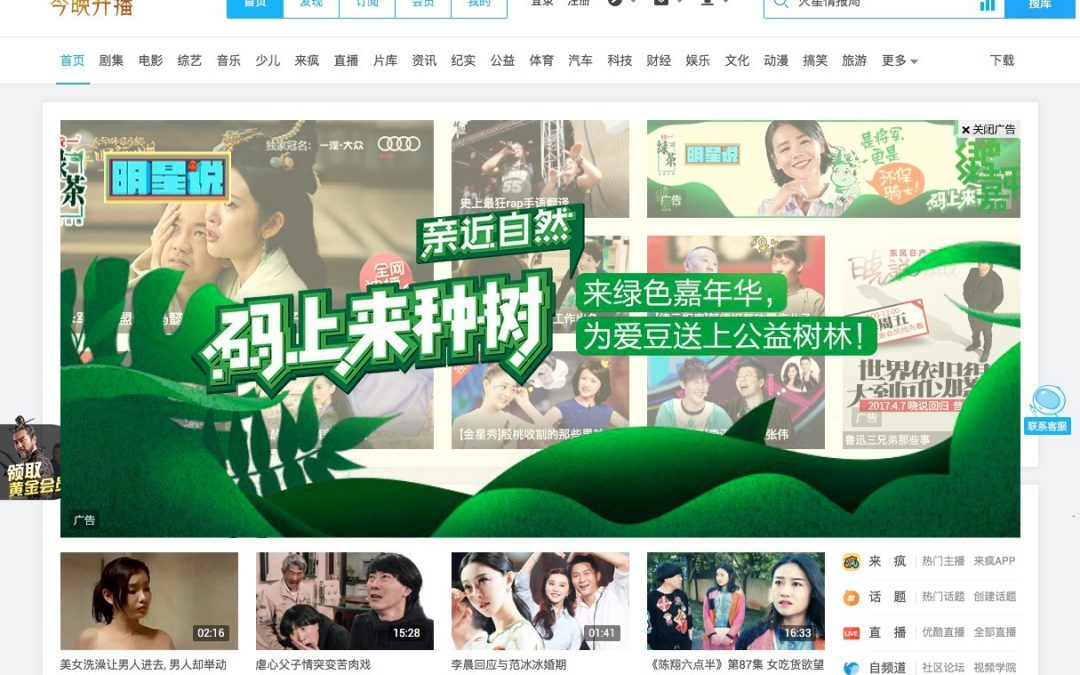 10 Popular Chinese Websites and Mobile Apps for Everyday Use