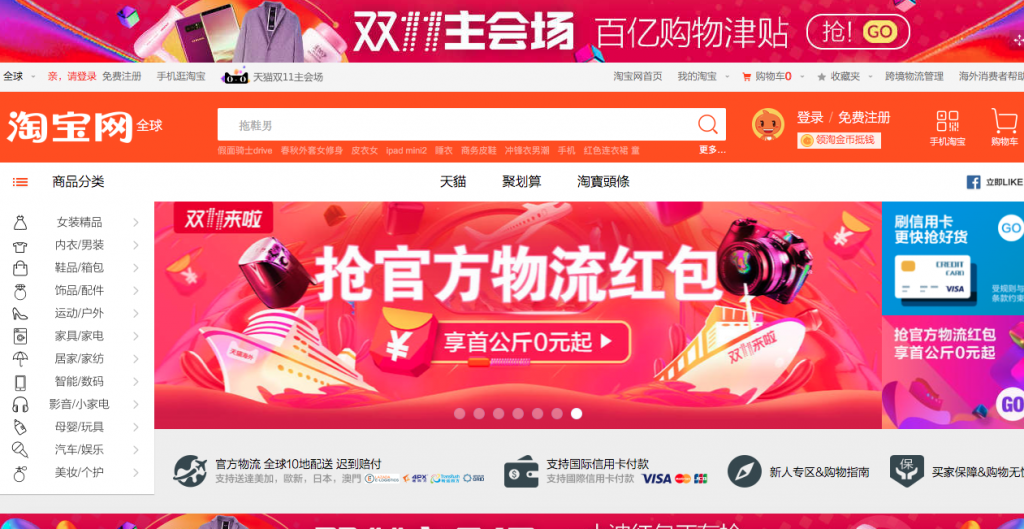 Chinese e-commerce-website