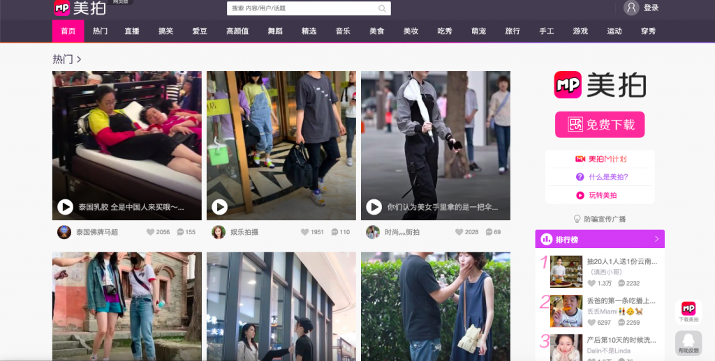 Meipai chinese video app