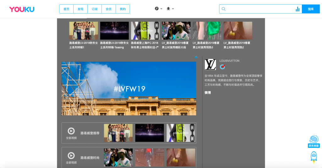 Youku marketing official account